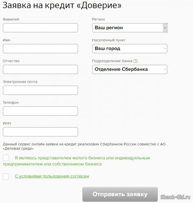Сбербанк заявка на потребительский кредит через интернет