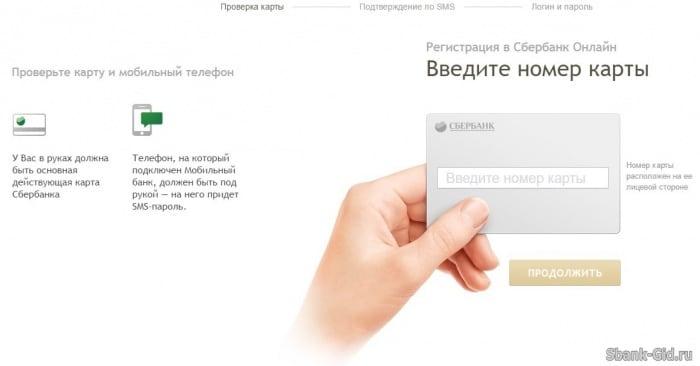 Регистрация в онлайн-банке Сбербанка