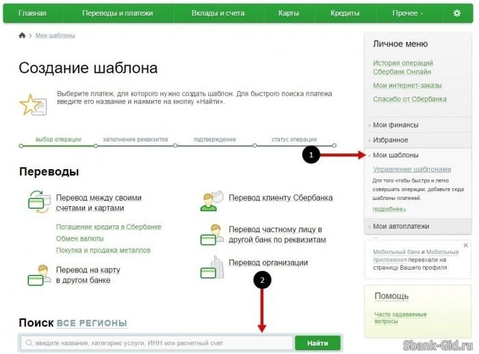 Автоматическое погашение кредита через Сбербанк онлайн