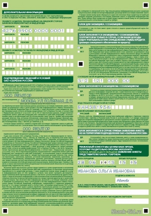 Заявление на получение кредита в Сбербанке