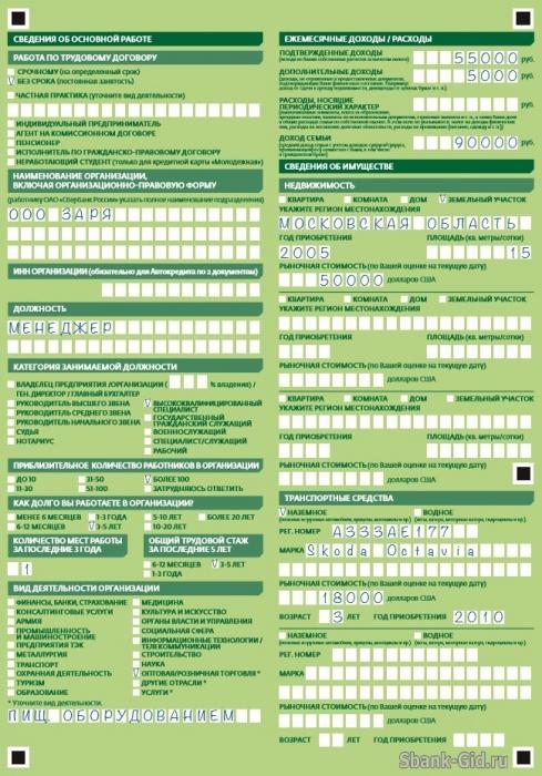 Пример заявления для получения кредита под залог недвижимости в Сбербанке