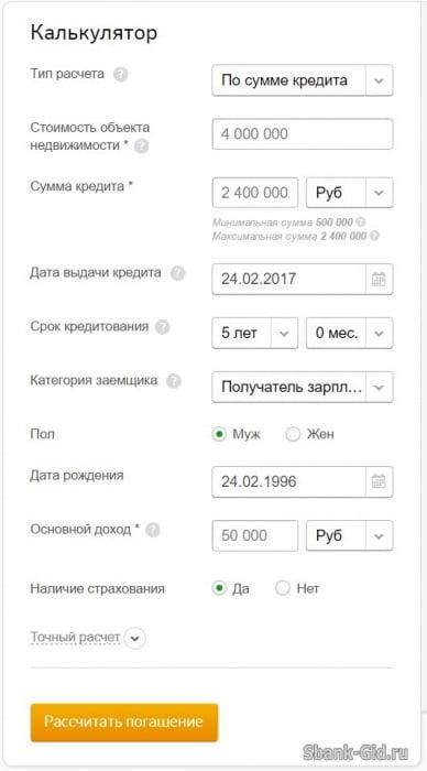 Калькулятор процентов для нецелевого кредита в Сбербанке