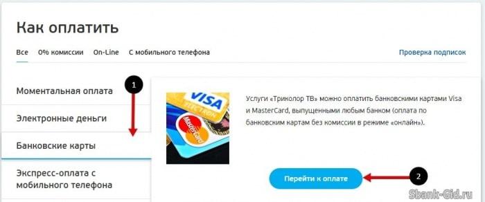 Оплата банковской картой услуг Триколор