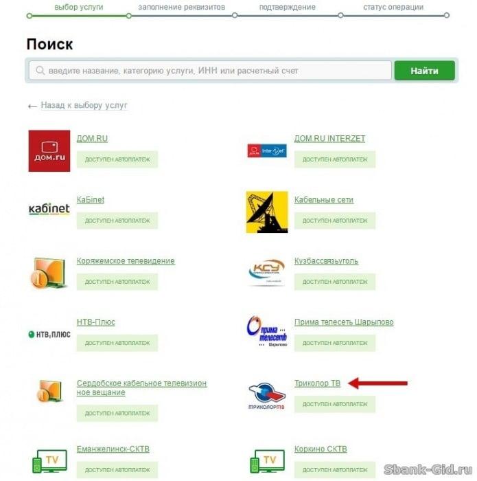 Оплата Триколор в Сбербанк Онлайн