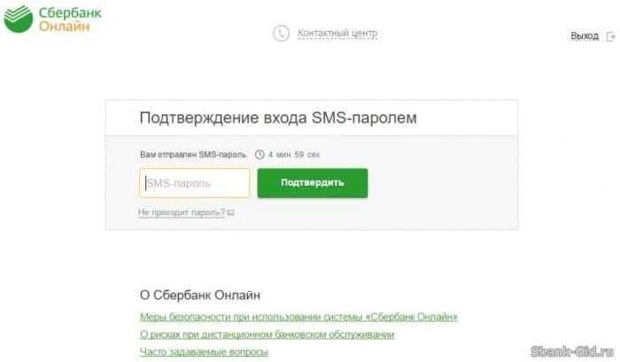 СМС подтверждение входа в Сбербанк Онлайн