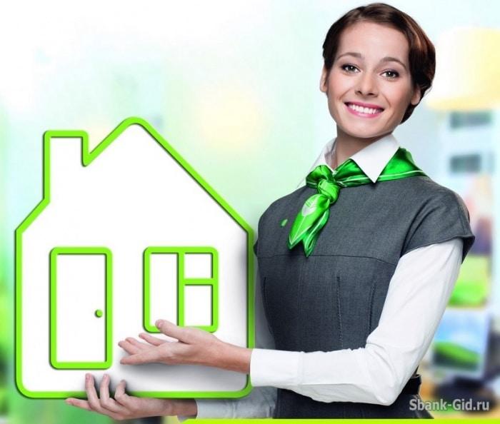 Сбербанк анкета для ипотеки