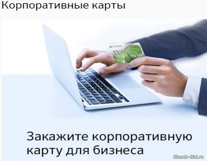 Корпоративная карта для ип в сбербанке