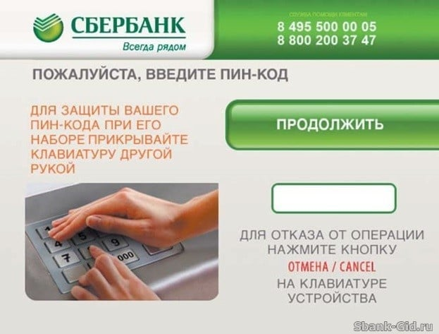 Что будет если три раза ввести неверный код банковской карты