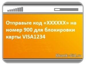 Код для отключения карты Сбербанка
