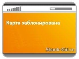 Блокировка банковской карты Сбербанка