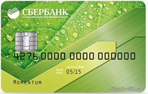 отсрочка по кредитной карте сбербанка momentum r