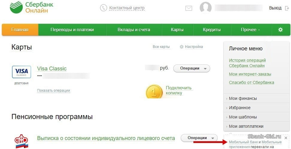 Подключить мобильный банк через приложение сбербанк онлайн