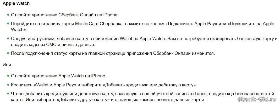 как заказать кредитную карту сбербанка через сбербанк онлайн с телефона на айфоне