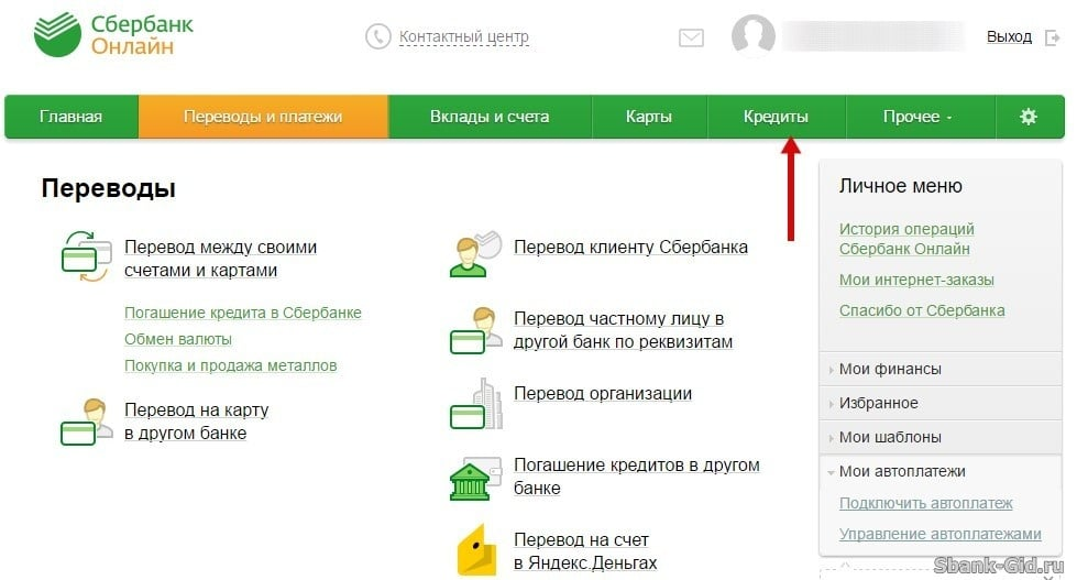 заявка на кредит на сбербанк онлайн