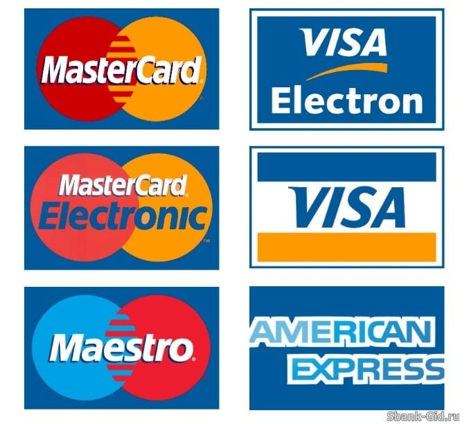Платежные системы Мастер Кард, Виза и Америкен Экспресс