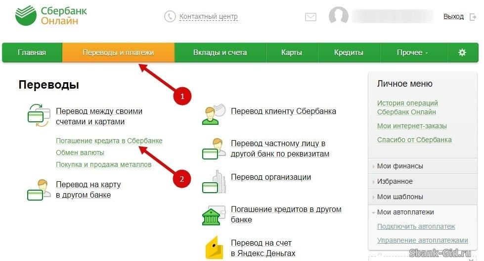 Как досрочно погасить кредит через сбербанк онлайн экспресс кредит онлайн уфа