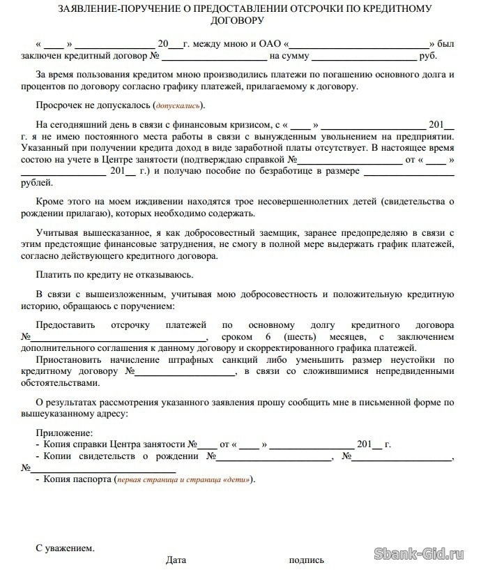 реструктуризация кредита договор кредит онлайн ижевск