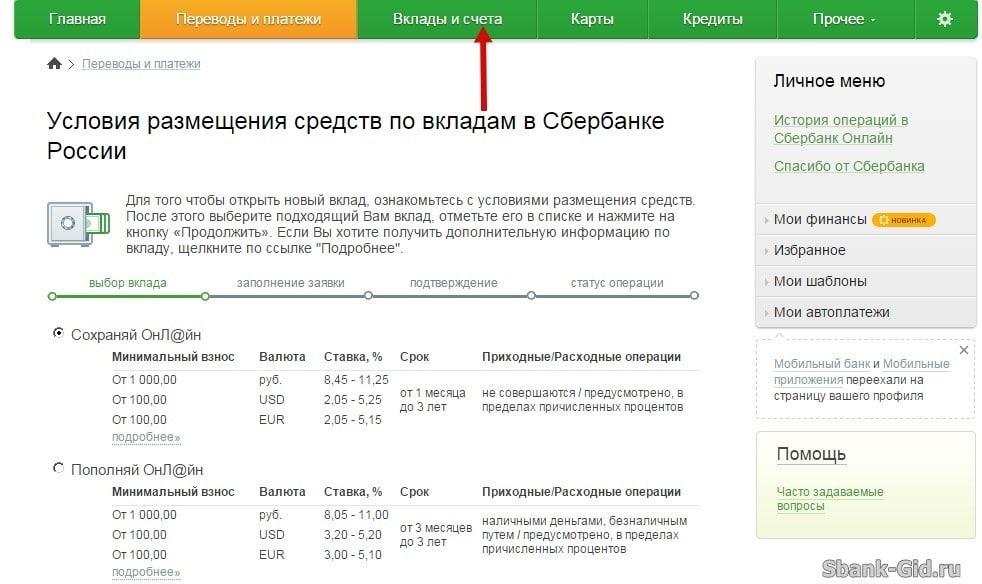Баланс вкладов в Сбербанк Онлайн