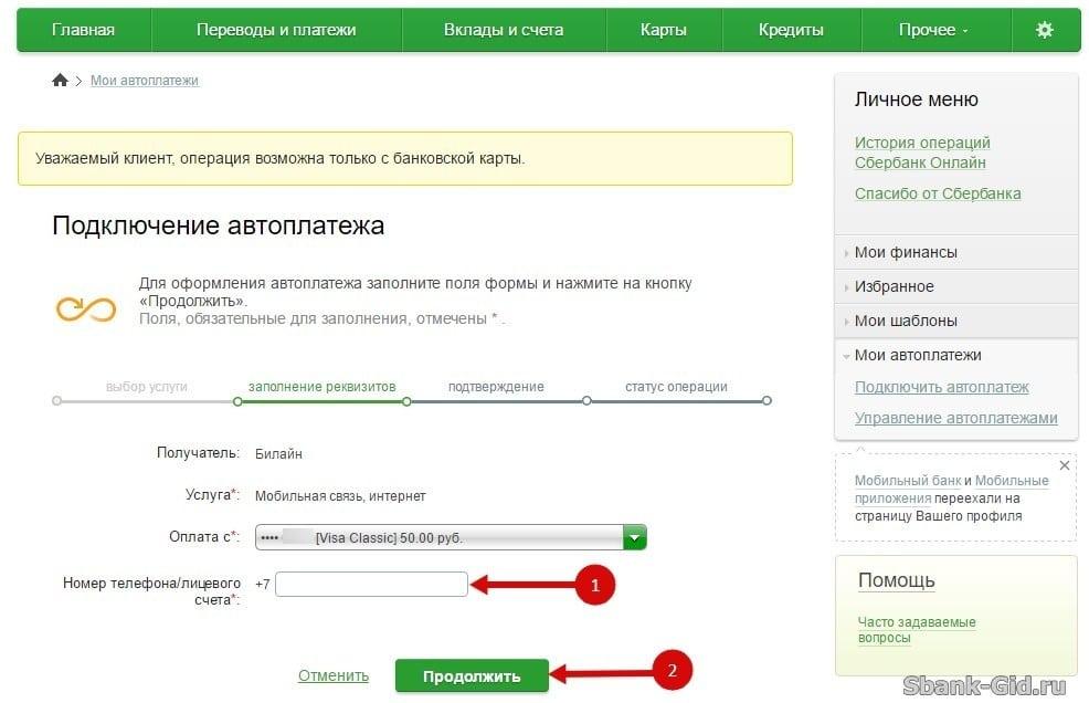 Изображение - Подключение и отключение автоплатежа в сбербанке 1489734989_7
