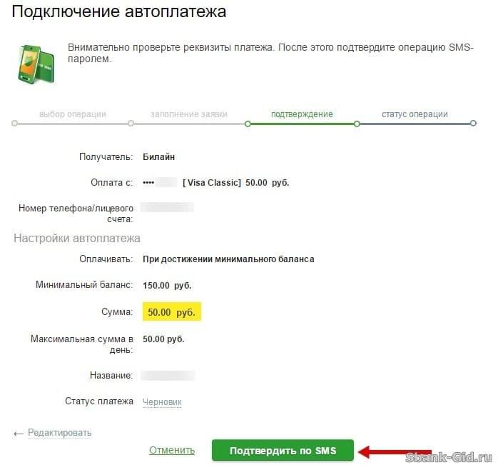 Изображение - Подключение и отключение автоплатежа в сбербанке 1489735006_9