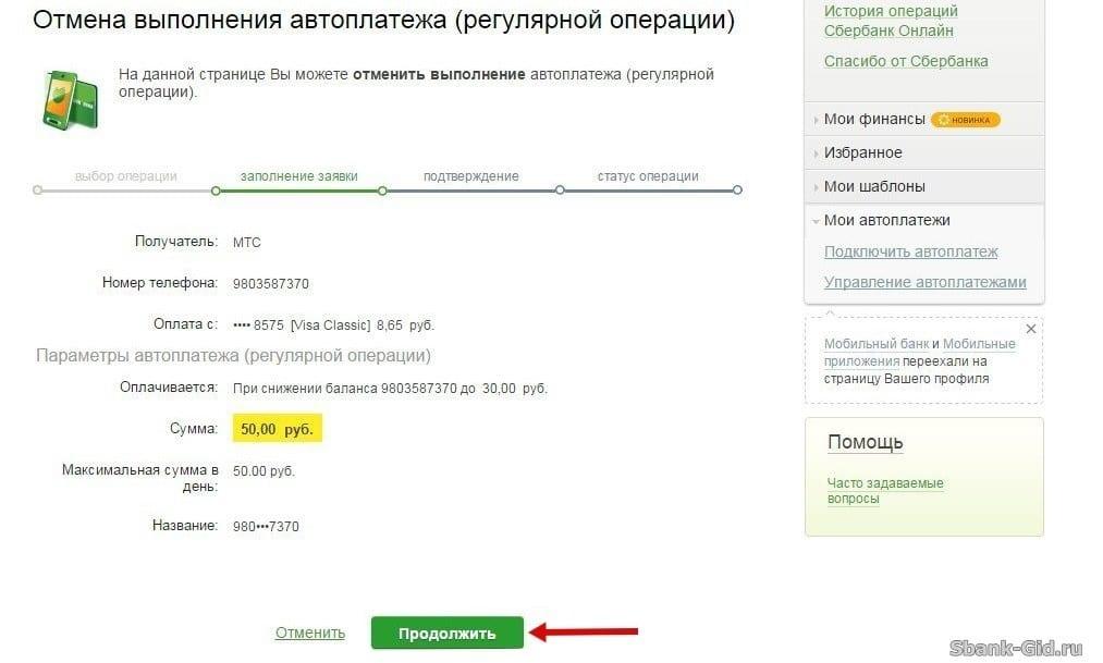 Отмена выполнения автоплатежа в Сбербанк Онлайн