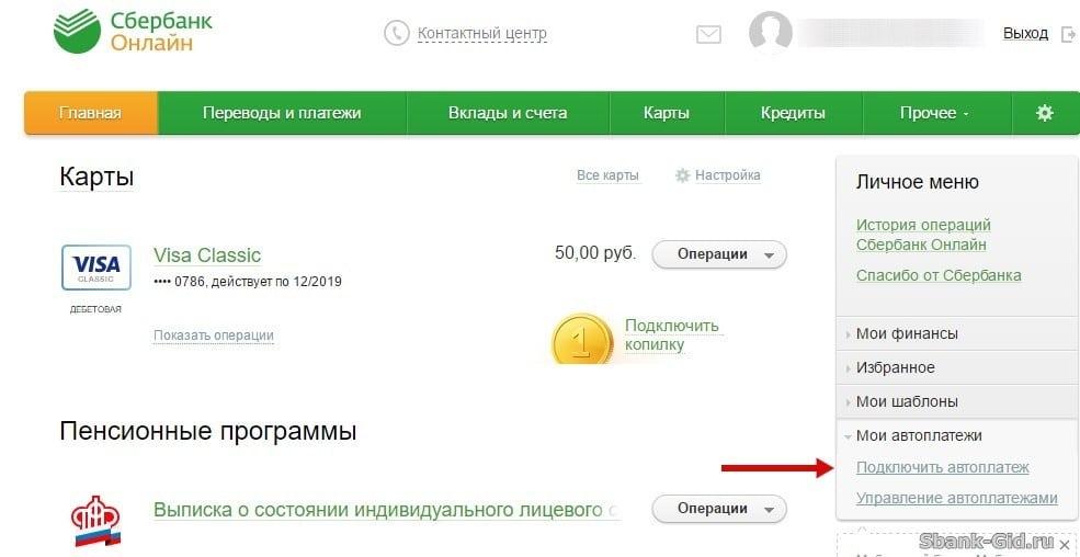 Изображение - Подключение и отключение автоплатежа в сбербанке 1489735026_5