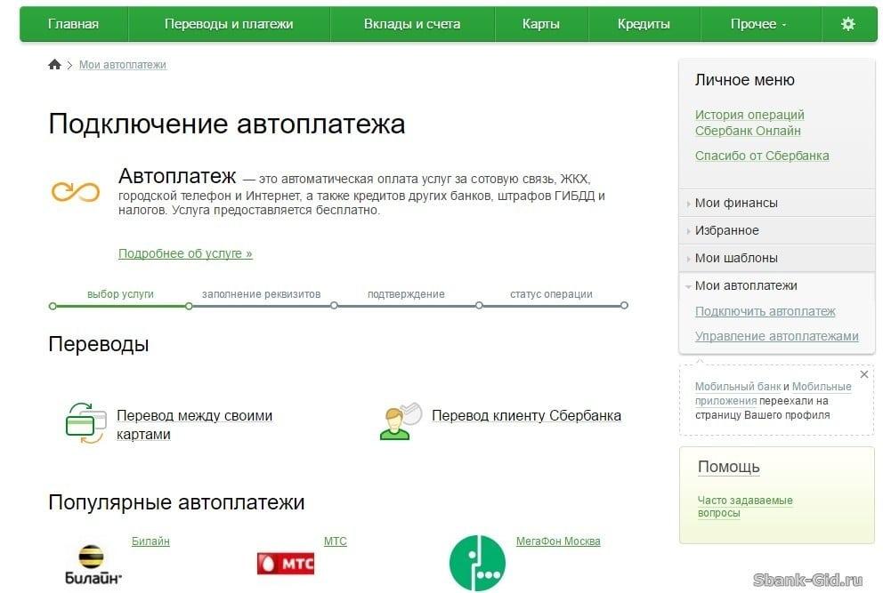 Изображение - Подключение и отключение автоплатежа в сбербанке 1489735031_6