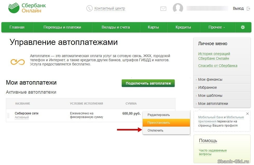 Отключение автоплатежа в Сбербанк Онлайн