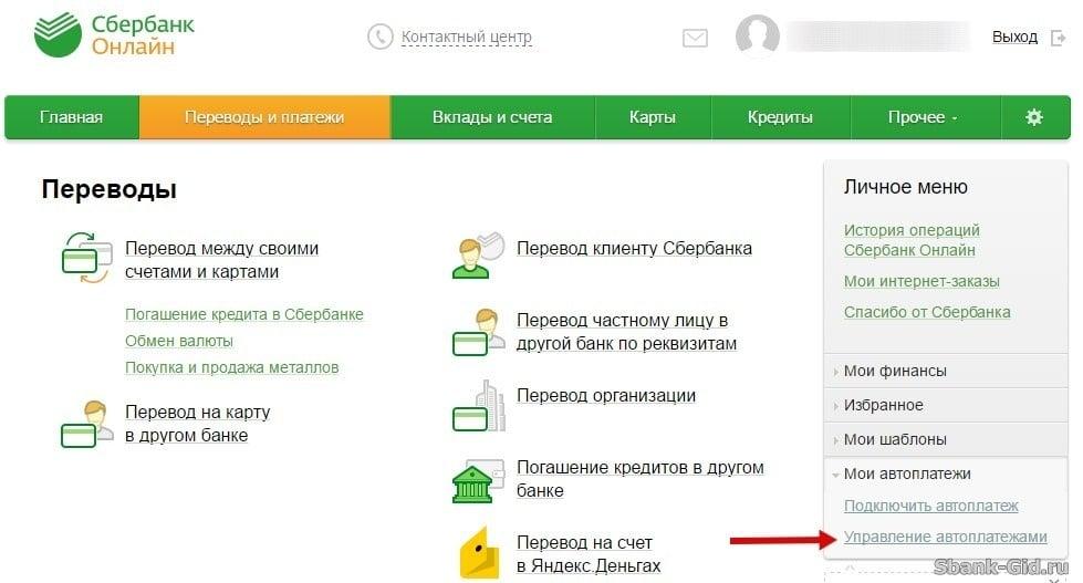 Управление созданными автоплатежами в Сбербанк Онлайн
