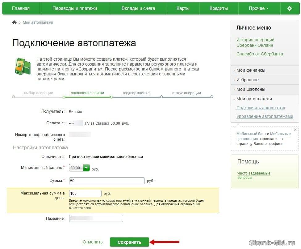 Изображение - Подключение и отключение автоплатежа в сбербанке 1489735064_8