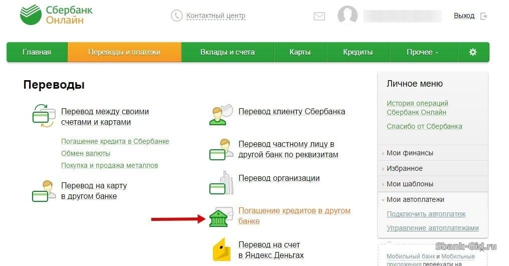 как оставить заявку на кредит в втб 24 онлайн