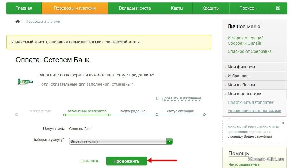 Как оплатить кредит через сбербанк онлайн в сетелем банк