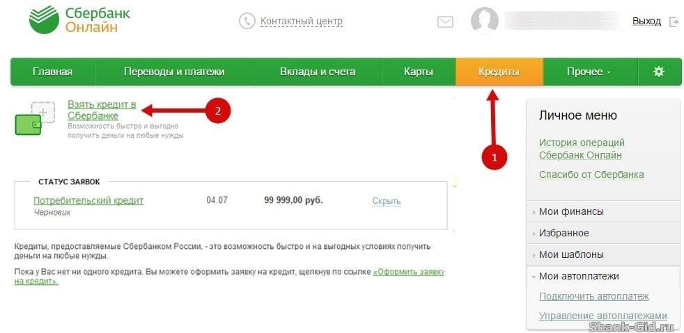 Порядок получения кредита сбербанк онлайн альфа банк в минске взять кредит