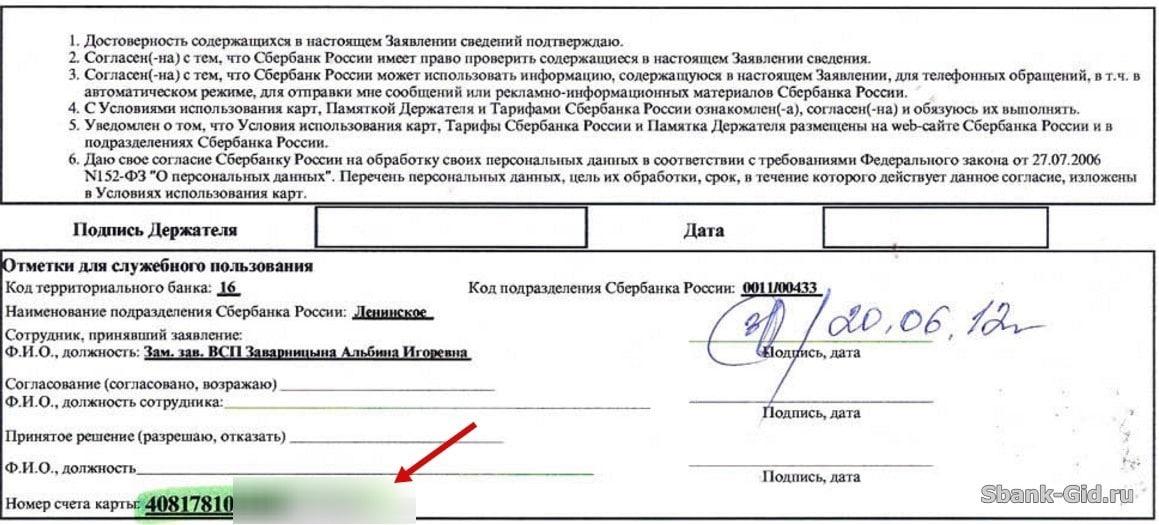 инн сбербанка москва для перевода 12 цифр отписаться от займа 399 руб