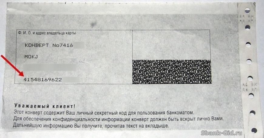 Изображение - Как в сбербанке узнать номер счета карты 1489739996_4