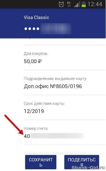 Номер карты в мобильном приложении Сбербанка