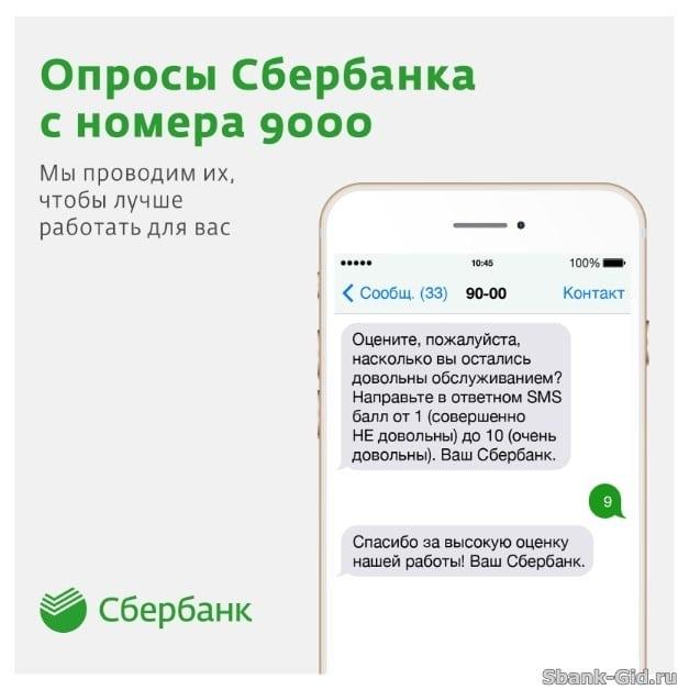 Пришло СМС с номера 9000 с просьбой оценить работу