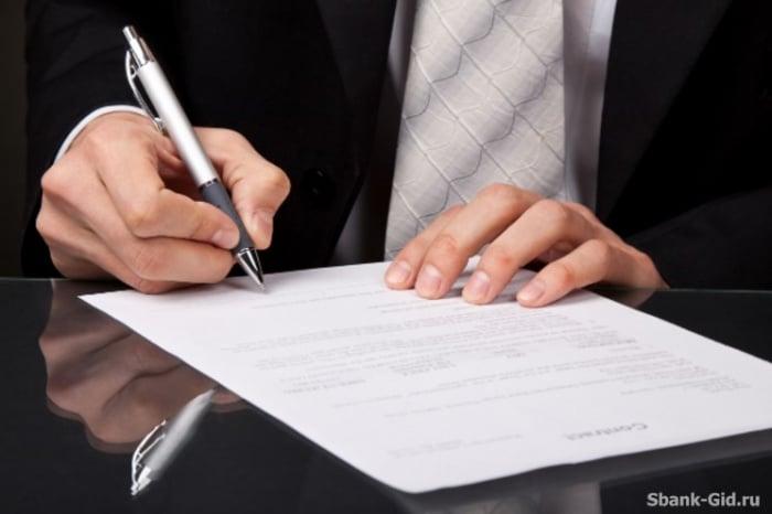 Оформления предварительного договора купли-продажи в Сбербанке