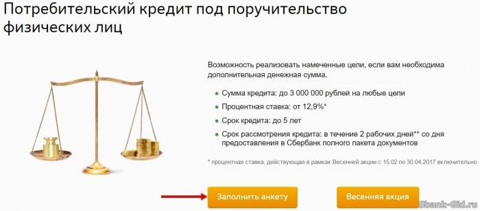 Анкета Сбербанка на Кредит скачать