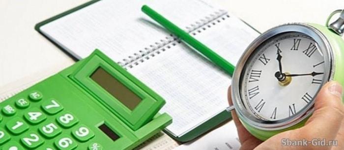 Отсрочка по кредиту в Сбербанке инструкция по получению плюсы и минусы