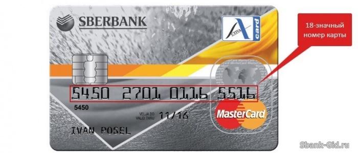 Номер платежной системы карты Сбербанка