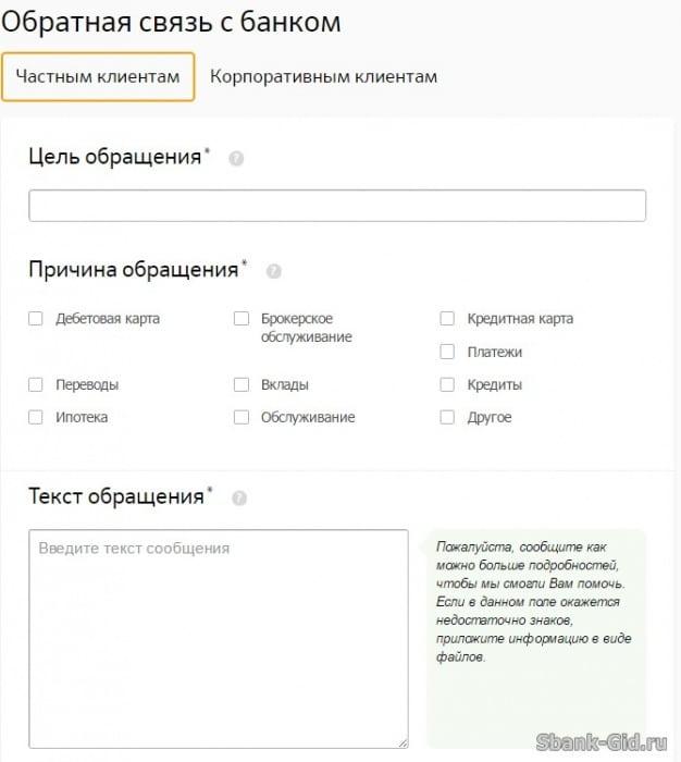 Сбербанк электронная почта для обращений