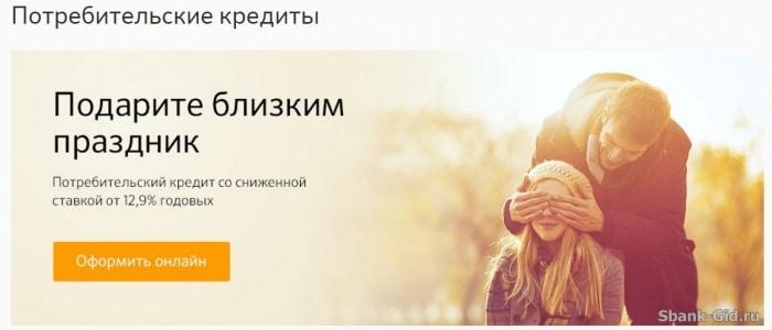 Процентная ставка потребительского кредита от Сбербанка