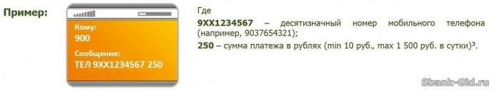 Сообщения с номера 900