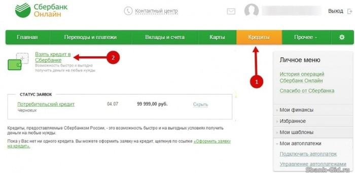 Заявки на кредит онлайн в украина