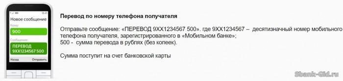 Сбербанк пополнить баланс телефона 900