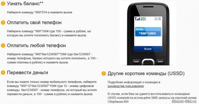 Как оплатить мобильный телефон через 900