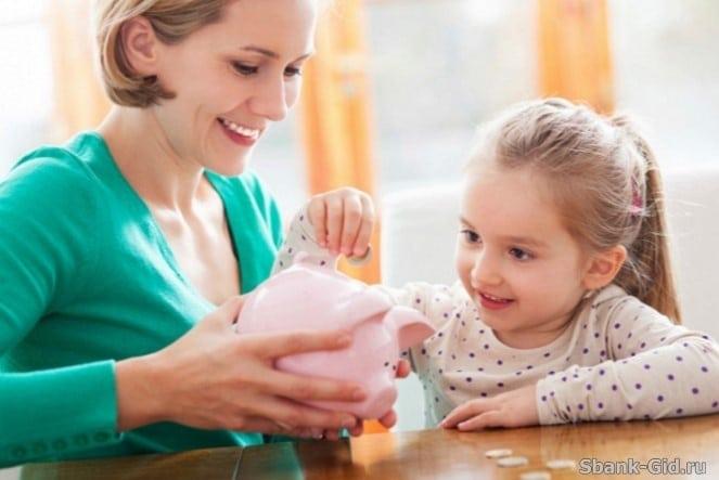 Выплата при рождении ребёнка в сбербанке