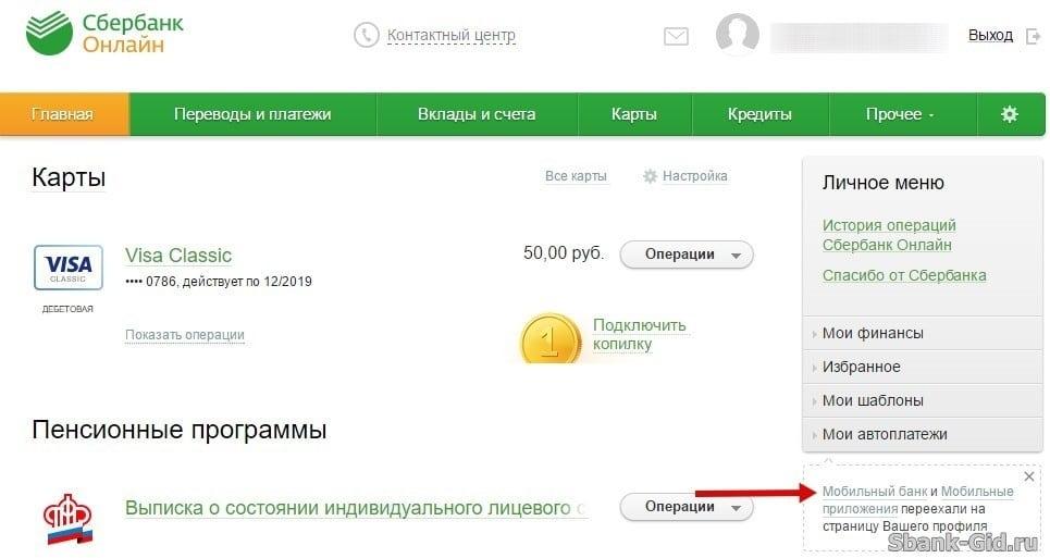 Подключиться к онлайн банку сбербанка