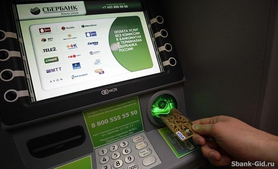 Отказ выдачи наличных в банкоматах сбербанка